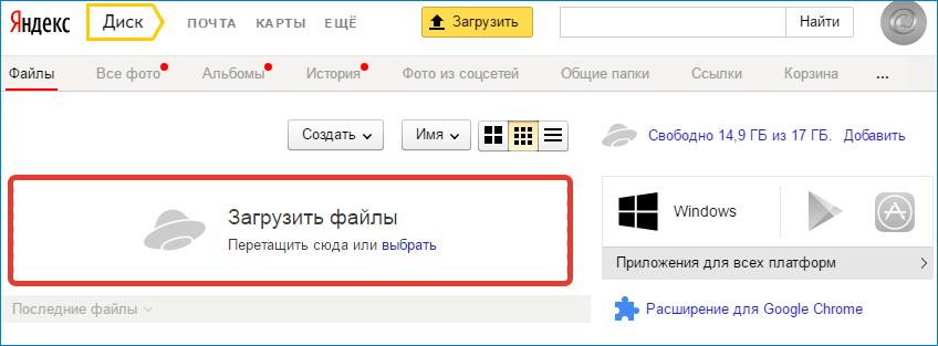 Загрузка файлов на ЯД