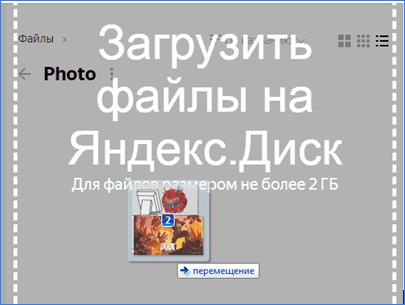 Загрузка перетаскиванием на Яндекс Диск