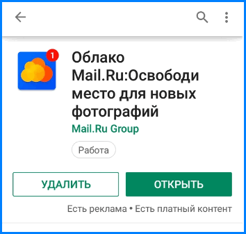 Загрузка приложения на телефон