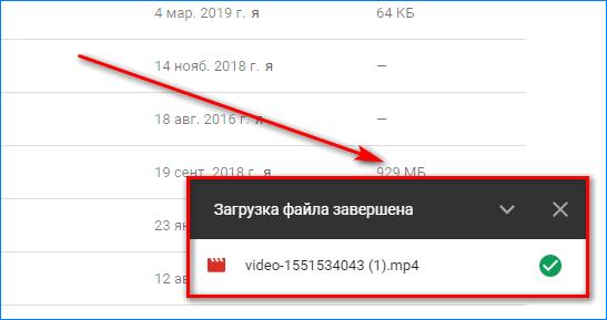Загрузка видео в Гугл Диск