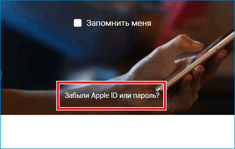 Забыл пароль или идентификатор