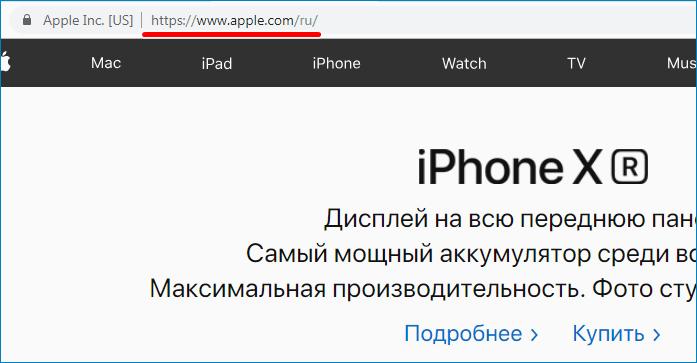 Зайти на сайта Apple