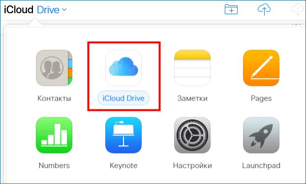Зайти в хранилище iCloud