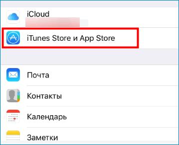 Зайти в сервисы на Iphone