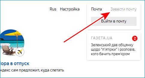 Завести почту в Яндекс. Диск