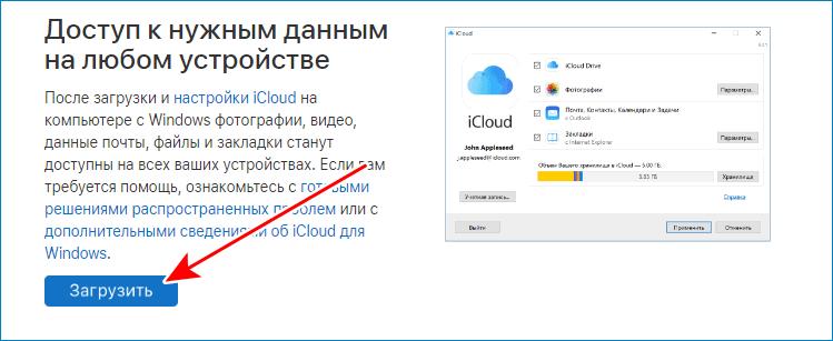 Загрузить iCloud на Windows