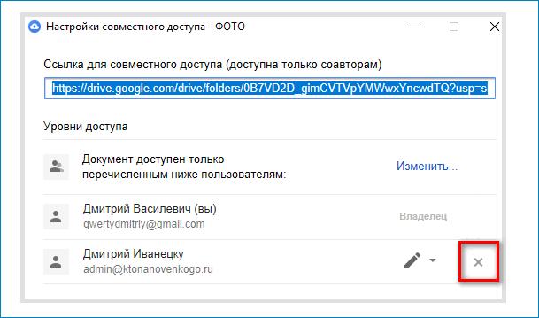 Запрет доступа пользователю
