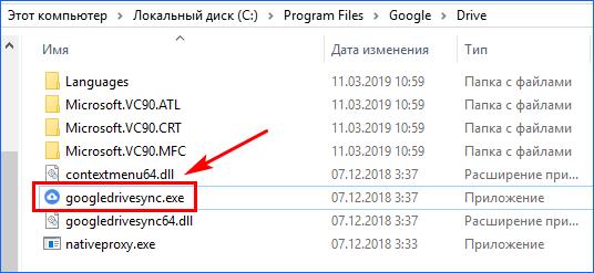 Запустить гугл диск на компьютере