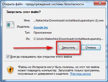 Запустить загрузку Гугл Диск