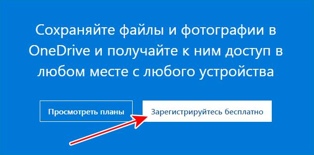 Зарегистрироваться в OneDrive