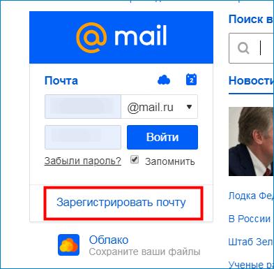 Зарегистрироваться в Mail.ru