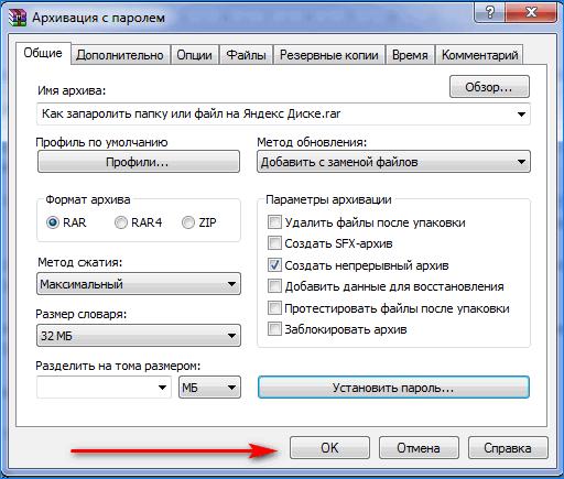 Завершение добавления архива через винрар