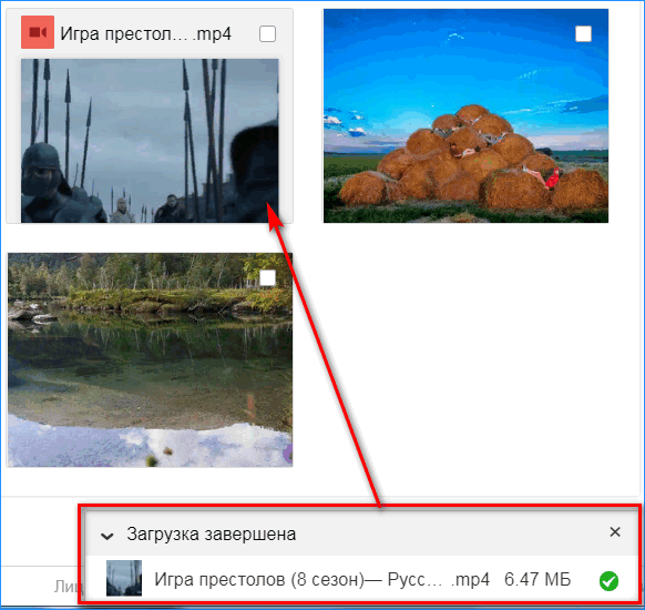 Завершение загрузки видео в облако мэйл ру