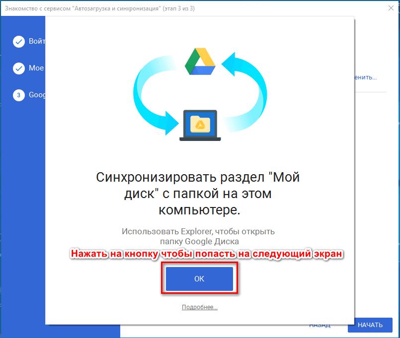 Создание папки для загрузки файлов на Гугл Диск