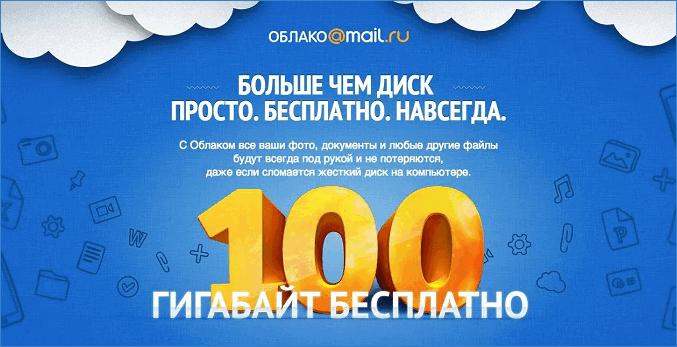 Акция 100 Гб в Облаке Майл Ру