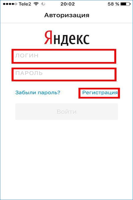 Авторизация в приложении Яндекс Диск