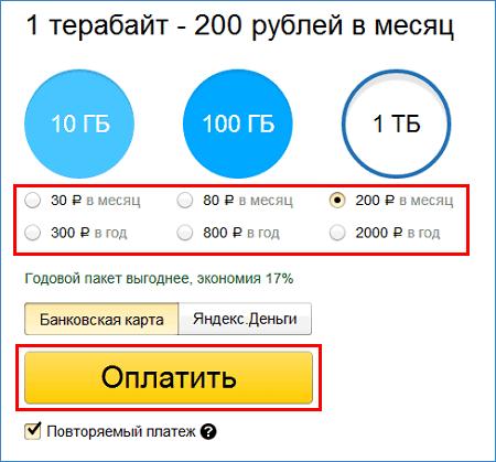 Дополнительный объем памяти в Яндекс.Диск