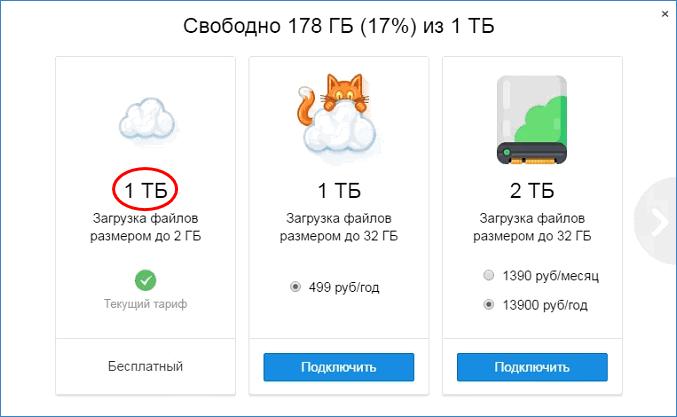 Гигабайты в Облако Mail.Ru