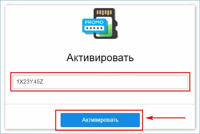 Кнопка Активировать промокод в Облако@Mail.Ru