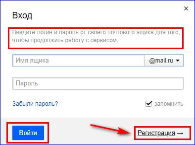 Логин и пароль для входа в Mail.ru