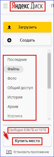 Меню Яндекс Диск