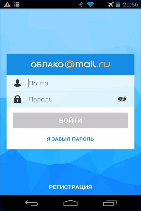 Мобильное Android-приложение Облако Mail.ru
