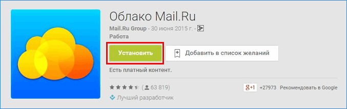 Облако@Mail.ru в Google Play