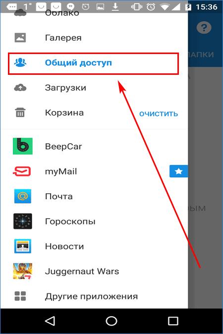 Общий доступ к каталогу в Cloud.Mail.Ru