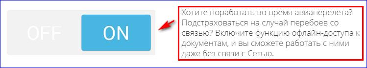 Оффлайн доступ в Google Drive