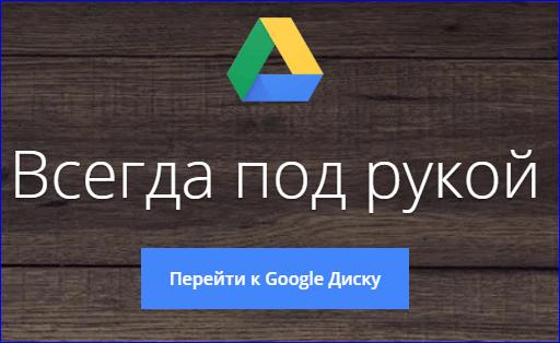 Переход к Google Диску