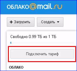 Подключить тариф в облако Mail.ru