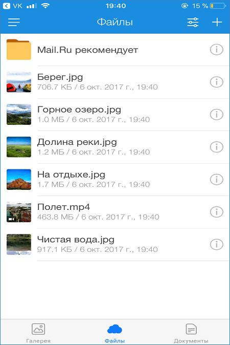 Пользовательский интерфейс Облако Майл Ру