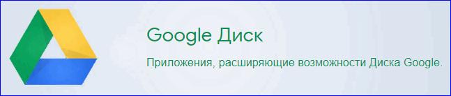 Приложеия, расширяющие возможности Google Диска