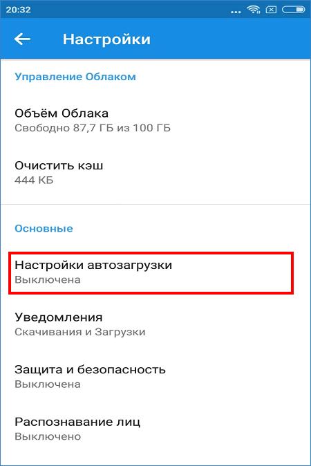 Пункт меню Настройки автозагрузки в Облако Mail Ru