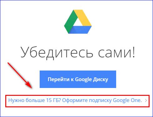 Расширение пространства на Google диске
