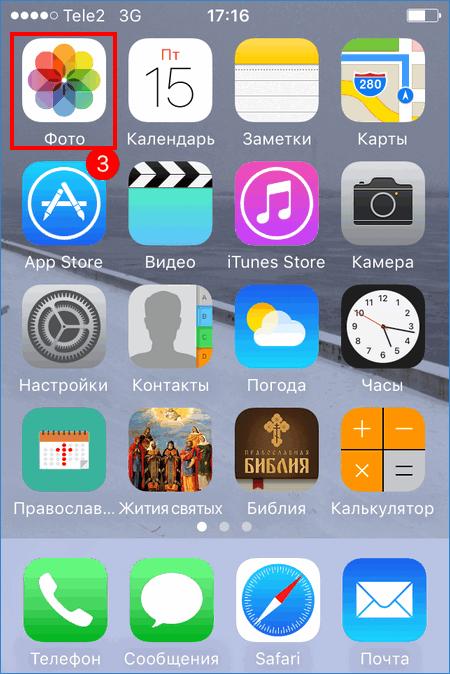 Раздел Фото на iPhone