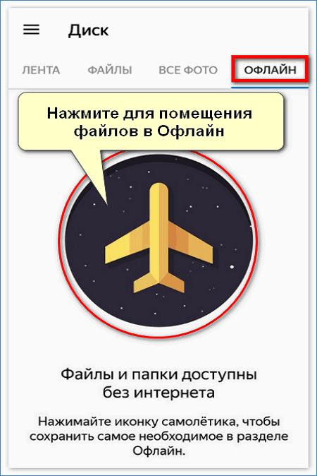 Раздел Офлайн в Yandex.Disc