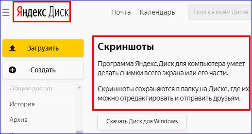 Скриншоты в программе Яндекс Диск для ПК
