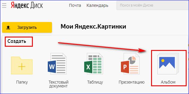 Создание альбомов в Яндекс Диске