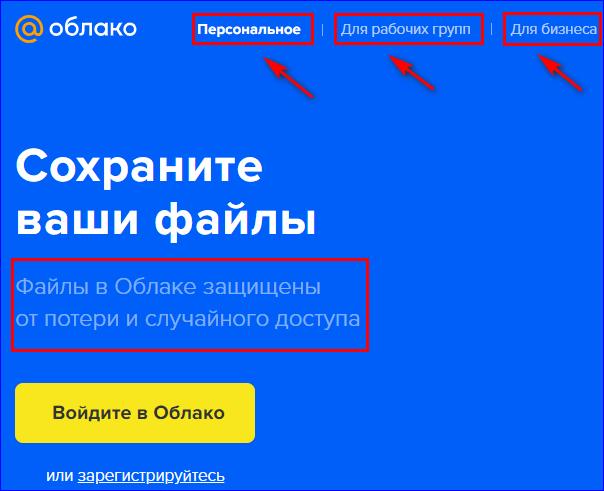 Страница входа в Облако Mail.ru