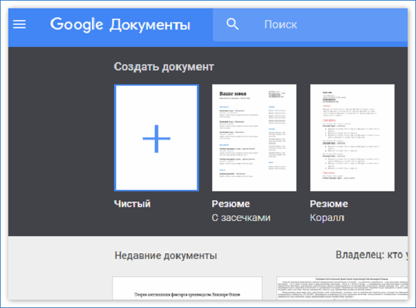 Текстовые документы Google Docs