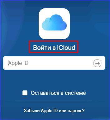 Вход в облачное хранилище iCloud