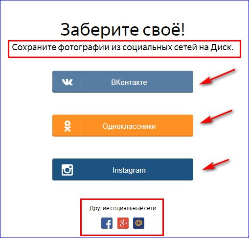 Все фото из соцсетей в Яндекс Диске