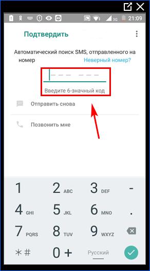 Ввести код из сообщения