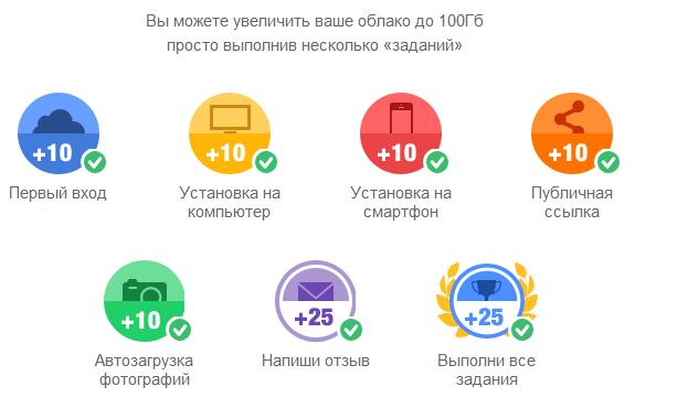 Задания для получения 100 Гб в Облаке Mail Ru