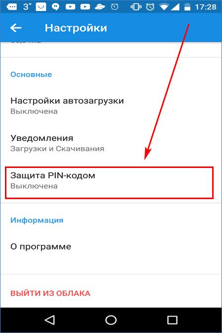 Защита папки PIN-кодом в приложении Облако@Mail.Ru