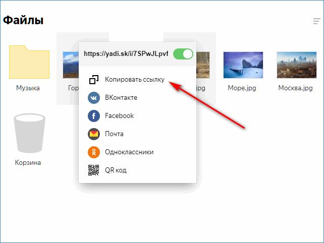 Копировать ссылку в Яндекс Диск