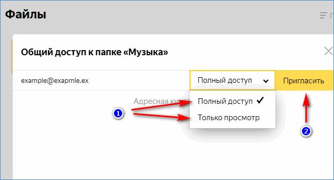 Выбор доступа в Яндекс Диске